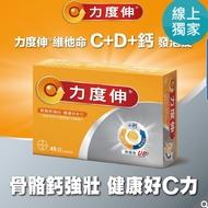 Redoxon 力度伸 維他命 C + D + 鈣 發泡錠 45錠(15錠 X 3條) 好市多 costco