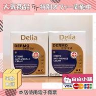 歐洲原裝Delia頂級抗皺霜好評加碼組(50ml/5罐)【白白小舖】