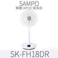 SAMPO聲寶18吋DC電風扇 SK-FH18DR (初階/遙控/預約關) 18吋遙控DC節能風扇