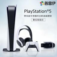 預購 【6/11 中午12:00 開放預購第十批】【PS5】PlayStation®5 主機(數位版組合)