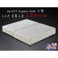 彈簧先生名床 No.557 Organic Soft下墊✔️3.5尺*6.2尺《單人》