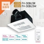 【Panasonic 國際牌】浴室暖風機   FV-30BU3R/FV-30BU3W 系列(電壓110V/220V)