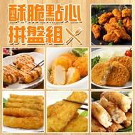 【超值點心拼盤組】米姿嚴選 搭配氣炸鍋 減油料理 享受美食無負擔