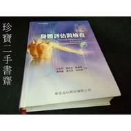 【珍寶二手書齋3B13】《身體評估與檢查》(附光碟)ISBN:9576407850王桂芸 華杏2006