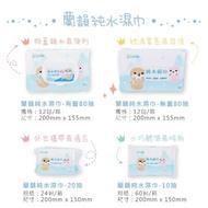 蘭韻濕紙巾