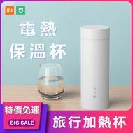 小米有品 雲米旅行電熱燒水杯 小型便攜式保溫杯 隨行智能加熱保溫杯