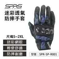 【尋寶趣】速比爾 Speed-R 迷彩競技手套 短版手套 防摔手套 透氣防摔手套 護具 四季 SPR-SP-R001