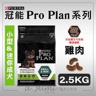 《普瑞納》冠能小型及迷你幼犬-雞肉成長配方- 2.5kg / 狗飼料