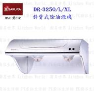 【廚房世界】 高雄 櫻花牌 R3250 R3250L R3250XL 斜背式 除油煙機 烤漆材質 R-3250