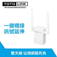 【宏華資訊廣場】TOTOLINK-EX200 300Mbps無線訊號WIFI延伸器