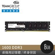 TEAM 十銓 DDR3 1600 4G/8G 桌上型記憶體 (終身保固) 限時限量 全新公司貨