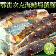 【築地一番鮮】頂級鄂霍次克海生凍鱈場蟹腳(900-1000g/半對)免運