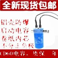 CD60電容 100UF 電機啟動電容 水泵 電動葫蘆吊機 運作電容 225-00741