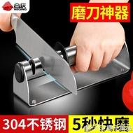 304不銹鋼磨刀器家用磨刀神器多功能快速磨剪刀菜刀磨刀石磨刀棒