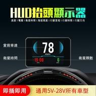 老車、卡車、遊覽車可用  HUD抬頭顯示器 (GPS版本) (吸玻璃)