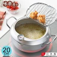 【味樂亭】日本進口鐵製油炸鍋20CM(附蓋/溫度計)