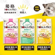 送贈品》優格 TOMA-PRO 全齡貓 7kg/13.6kg 經典 寵物食譜 貓飼料 雞肉 米 天然糧 營養 藜麥