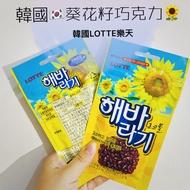 韓國🇰🇷LOTTE樂天🌻葵花籽巧克力豆 葵花子巧克力豆 葵瓜子巧克力