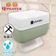 【派樂】時尚無痕捲筒型面紙盒架(1入-抽取式衛生紙盒 廚房浴室收納)