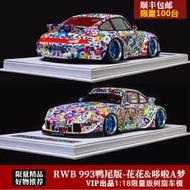 【幸運新品】RWB993鴨尾 限量版vip 1:18保時捷911寬體964 RWB太陽花汽車模型
