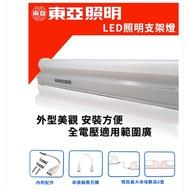 好時光~東亞照明 LED T5 支架燈 層板燈 2尺 3/4尺 全電壓