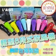 (現貨+預購)台灣製 萊斯特 輕型 6段 吹風機 V2800-My Style 生活輕時尚