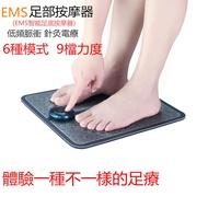 【台灣出貨】EMS家用智能足部按摩器 低頻脈衝腳底按摩墊 USB充電 針灸電療 足部按摩墊 足底按摩器  腳底按摩 智能