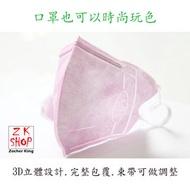 AOK-可調式 粉紅色-拋棄式3D立體口罩(兒童、成人)