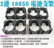 【2連18650電池支架】二連18650鋰電池安全支架二聯A123磷酸鐵鋰電池固定架2聯18650組合固定支架-電動車用