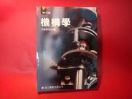 【愛悅二手書坊 20-31】機構學   第二版     范憶華/編    高立
