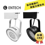 15W LED 軌道燈 AR111 歐司朗晶片 高亮度 CNS認證