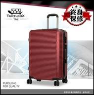 Turtlbox 特托堡斯 出國箱 行李箱 T62 旅行箱 25吋