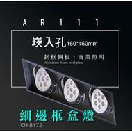 台灣製造 AR111 LED 超高亮 方形 崁燈 嵌燈 三燈 細邊框 黑色燈體 盒燈 美術燈 投射燈 投光燈 重點照明