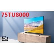 『全新含運』三星 Crystal UHD 4K HDR電視 UA75TU8000 / TU8000 / 75TU8000