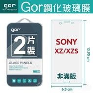 【SONY】GOR 9H SONY Xperia XZ/XZS 鋼化 玻璃 保護貼 全透明非滿版 兩片裝【全館滿299免運費】
