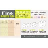 17美 🦀️ 聯府 KEYWAY LF2003/ LF2004/ LF2005 隔板 塑膠 整理盒 收納盒