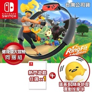 Nintendo NS Switch 健身環大冒險 同捆組台灣公司貨+遊戲選*1 +蛋黃哥 舒壓震動按摩球(GU-MG01)瑪利歐派對