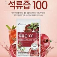 預購 🇰🇷 韓國代購 正品 韓國 BOTO 석류츱 100 石榴汁 石榴果汁 紅石榴汁 紅石榴果汁 100%