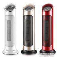 美菱取暖器暖風機立式浴室家用節能省電小太陽電暖氣小型熱風暖器
