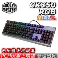 [免運速出] Cooler Master 酷媽 CM CK350 RGB 機械式鍵盤 電競鍵盤 青軸 茶軸 紅軸 酷碼