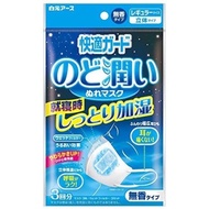 《現貨》日本 白元口罩 加濕立體口罩 加溼口罩 保濕口罩 (無香)3枚入
