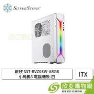 銀欣 小烏鴉三 RVZ03W aRGB 白 (ITX/散熱器83mm/電源勿超過140mm)