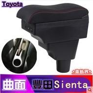 【現貨】豐田Toyota Sienta專用 專車專用 扶手箱 車用扶手 免打孔中央手扶箱 收纳盒 置物盒 手扶箱 車杯