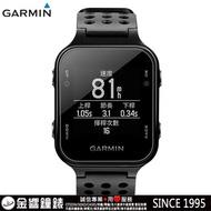 【金響鐘錶客訂商品】GARMIN approach-s20,黑,公司貨,高爾夫GPS腕錶,揮桿自動偵測功能,揮桿智慧分析
