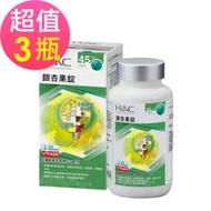 【永信HAC】銀杏果錠x3瓶(180錠/瓶)