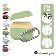 【AHAStyle】AirPods Pro 無線耳機保護殼 撞色掛勾保護套(分離式設計)
