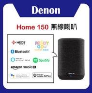 DENON - 天龍 Home 150 無線喇叭
