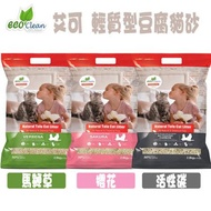 Eco Clean 艾可 輕質型豆腐貓砂 共3款 6L X 1包