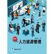 【前程文化】圖像學習系列-解析人力資源管理   (楊美玉)(本產品限購8本以內)