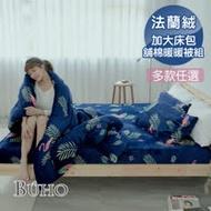【BUHO布歐】極柔暖法蘭絨6尺雙人加大床包+舖棉暖暖被(150x200cm)四件組 - 多款任選